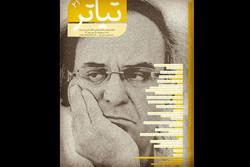 ماهنامه «تیاتر» با احترام به قطب الدین صادقی منتشر شد
