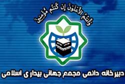 مجمع جهانی بیداری اسلامی