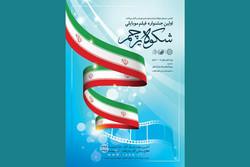 جشنواره «شکوه پرچم»