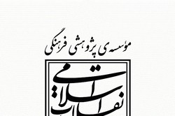موسسه پژوهشی فرهنگی انقلاب اسلامی
