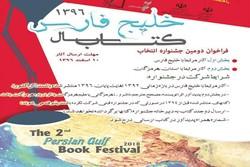 دومین جشنواره کتاب سال خلیج فارس