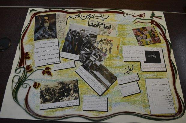 روزنامه دیواری گرگان