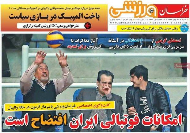 صفحه اول روزنامههای ۲۱ بهمن ۹۶