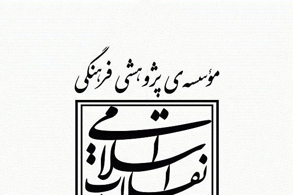 نشست علمی «آزادی فکر و بیان در پرتو انقلاب اسلامی» برگزار می شود,