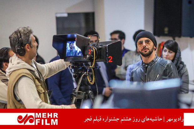 رادیومهر | حاشیههای روز هشتم جشنواره فیلم فجر