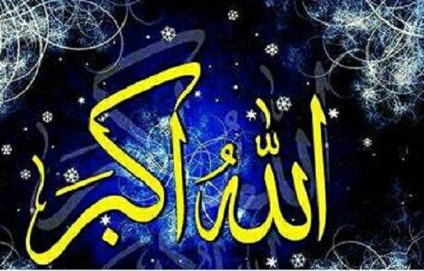 بانگ الله اکبر از فراز برج میلاد طنین انداز میشود