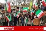 راهپیمایی 22 بهمن در خرم آباد
