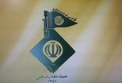 کمیته انقلاب اسلامی
