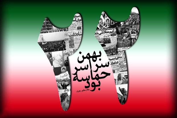 بهار ایران در انقلاب اسلامی شکوفه کرد/ تأکید بر استقلال اقتصادی