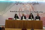 """""""İslam Cumhuriyeti'nin İnsan Hakları Alanında Kazanımları"""" toplantısı başladı"""