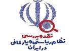 نشست «نقد و بررسی نظام ریاستی و پارلمانی در ایران» برگزار می شود