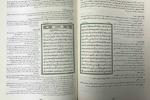 «مصحف محشی» قرآنی ویژه قاریان و اساتید قرآنی منتشر شد