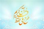 کارت آزمون ملی حفظ ومفاهیم قرآن توزیع می شود