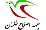 «مجید بهمن زاده» رئیس دوره ای شورای هماهنگی جبهه اصلاح طلبان شد
