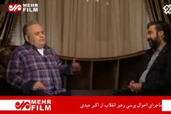 ماجرای احوال پرسی رهبر انقلاب از اکبر عبدی