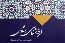 فرقهشناسی اسلامی و مسائل جهان اسلام