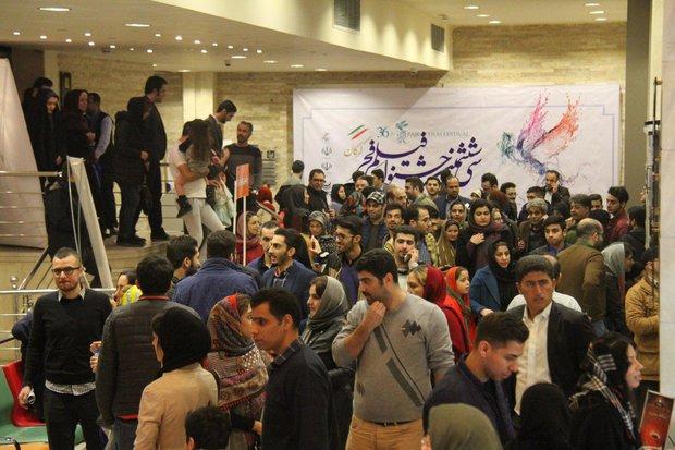 جشنواره فیلم فجر گرگان