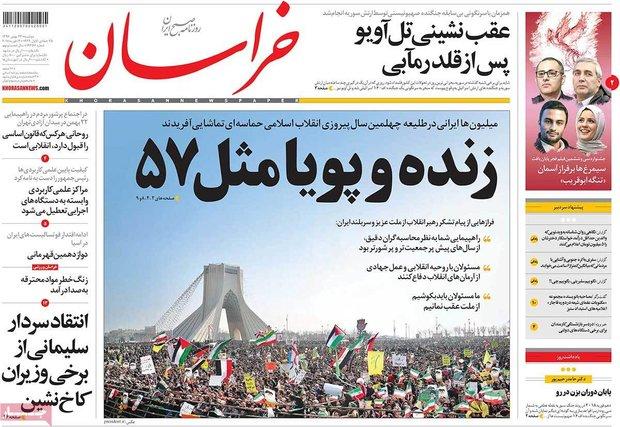 صفحه اول روزنامههای ۲۳ بهمن ۹۶