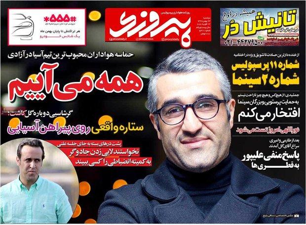 صفحه اول روزنامههای ورزشی ۲۳ بهمن ۹۶