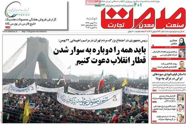 صفحه اول روزنامههای اقتصادی ۲۳ بهمن ۹۶