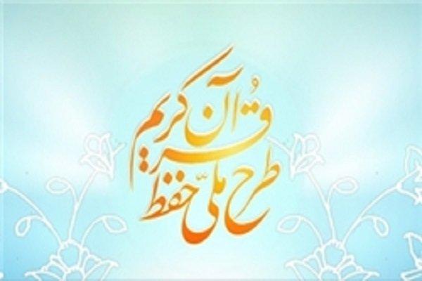 ۲۸ هزار دانشآموز لرستانی حافظ جزء۳۰ قرآن کریم میشوند