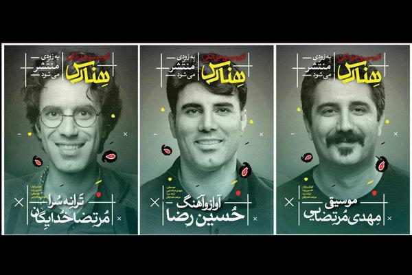 آلبوم«هِنارس» حسین رضا منتشر خواهد شد