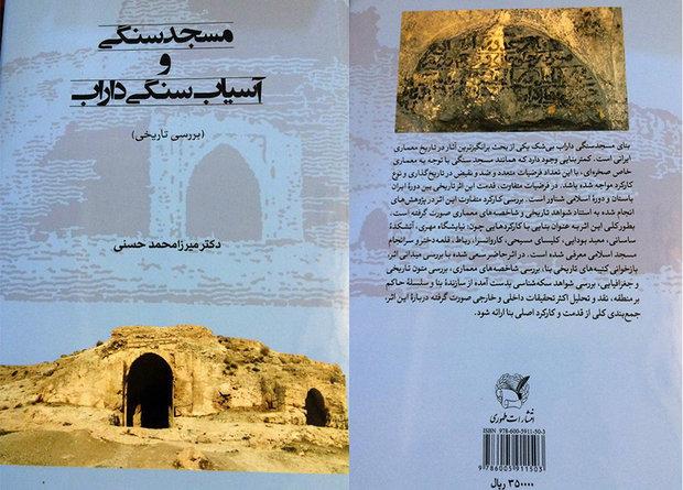 کتاب «مسجد سنگی و آسیاب سنگی داراب»
