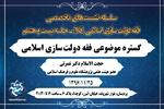 نشست گستره موضوعی فقه دولتسازی اسلامی برگزار میشود