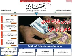 صفحه اول روزنامههای اقتصادی ۲۴ بهمن ۹۶