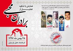 همایش تجلیل از برادران محبی در کرمانشاه برگزار میشود