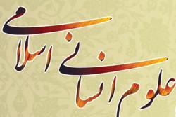 اعضای کمیسیون الگوی پیشرفت کنگره علوم انسانی اسلامی تعیین شدند