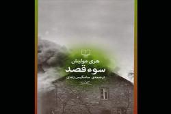 «سوءقصد» در بازار نشر ایران/ چاپ ترجمه ای از غول ادبیات هلند