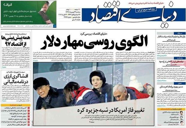 صفحه اول روزنامههای اقتصادی 24 بهمن 96
