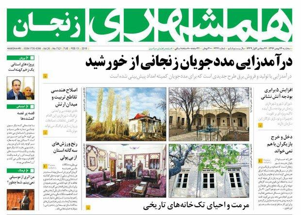 صفحه اول روزنامههای استان زنجان 24 بهمن