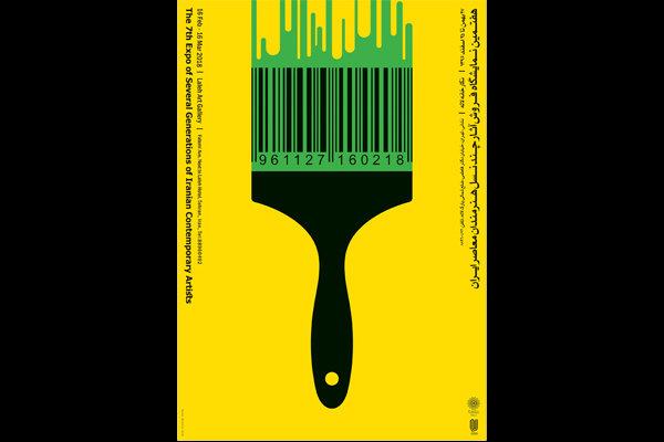 هفتمین نمایشگاه فروش آثار چند نسل هنرمندان معاصر ایران