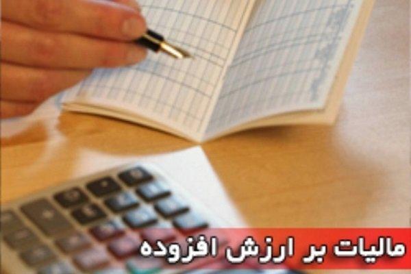 اعتبار گواهی ثبت نام در نظام مالیات بر ارزش افزوده دائمی شد