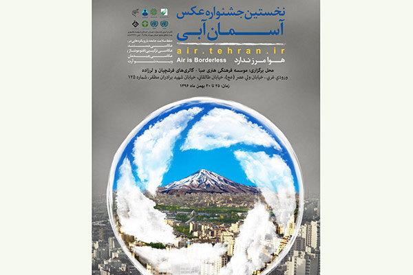 نخستین جشنواره عکس «آسمان آبی» برگزار میشود