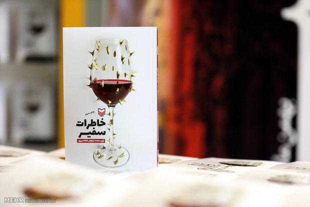 «خاطرات سفیر» در خانه پنجاه و هشتم/فروش 145 هزار نسخهای در یکسال
