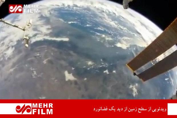 ویدئویی از سطح زمین از دید یک فضانورد