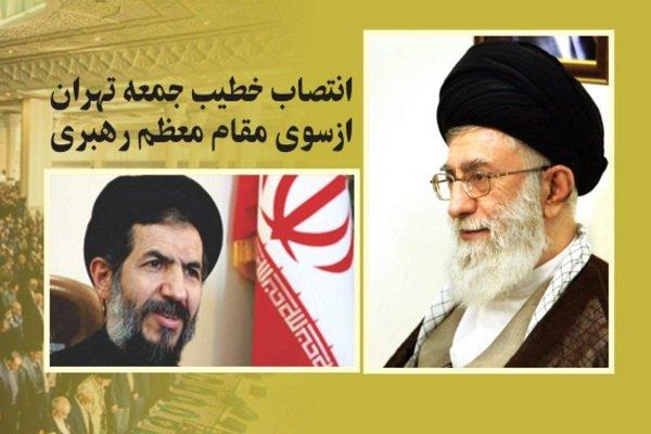 """قائد الثورة يعين """"حجة الاسلام ابو ترابي"""" اماما مؤقتا لجمعة طهران"""