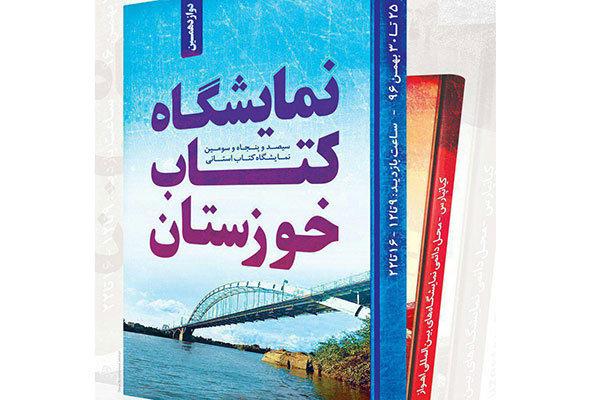 نمایشگاه کتاب خوزستان