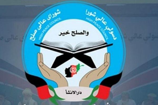 شورای عالی صلح افغانستان پیشنویس توافق صلح با طالبان راتکذیب کرد