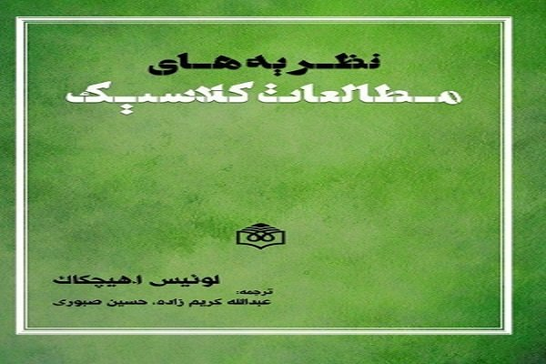 «نظریههای مطالعات کلاسیک» منتشر شد