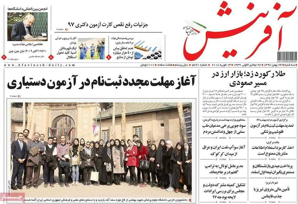 صفحه اول روزنامههای ۲۴ بهمن ۹۶