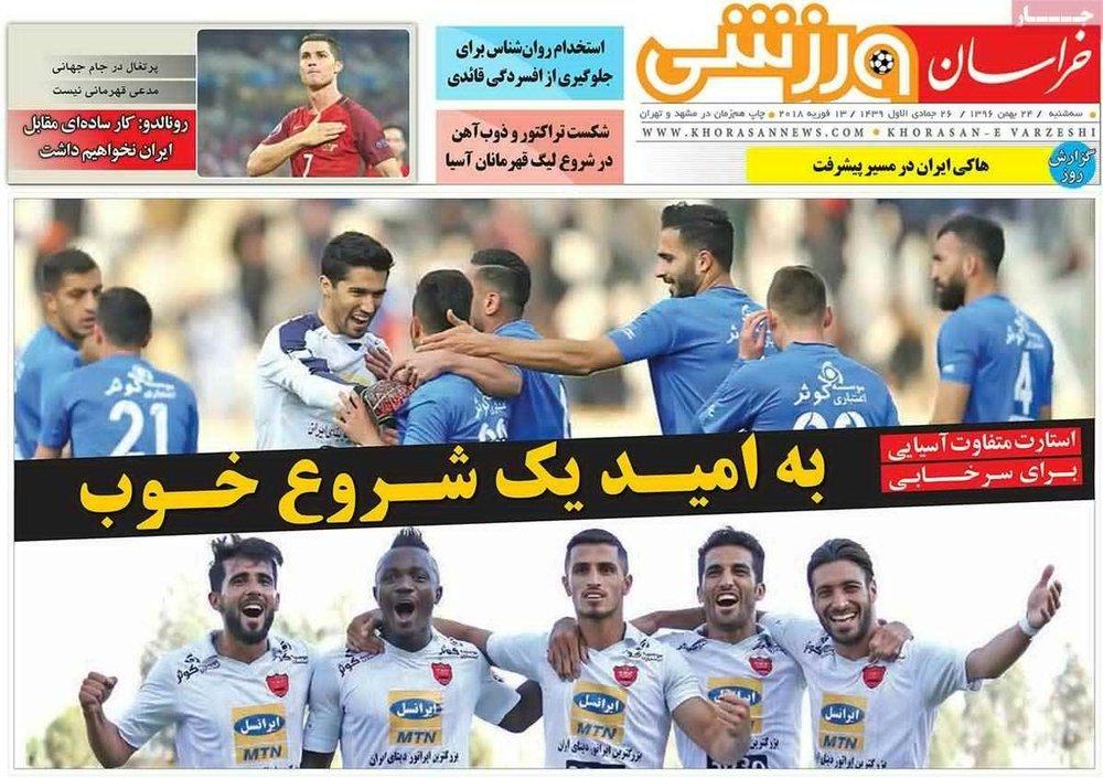 صفحه اول روزنامههای ورزشی ۲۴ بهمن ۹۶