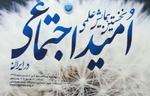 نخستین همایش ملی «امید اجتماعی در ایران» برگزار میشود