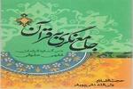 کتاب «جامعنگری به قرآن در گستره الزامات فقهی حقوقی» منتشر شد