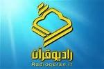 «بهارانه»در رادیو قرآن از لحظه تحویل سال نو