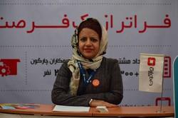Samaneh Eftekhari