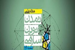 اعلام برنامه همایشهای نیمروزه سومین هفته علمی تمدن نوین اسلامی